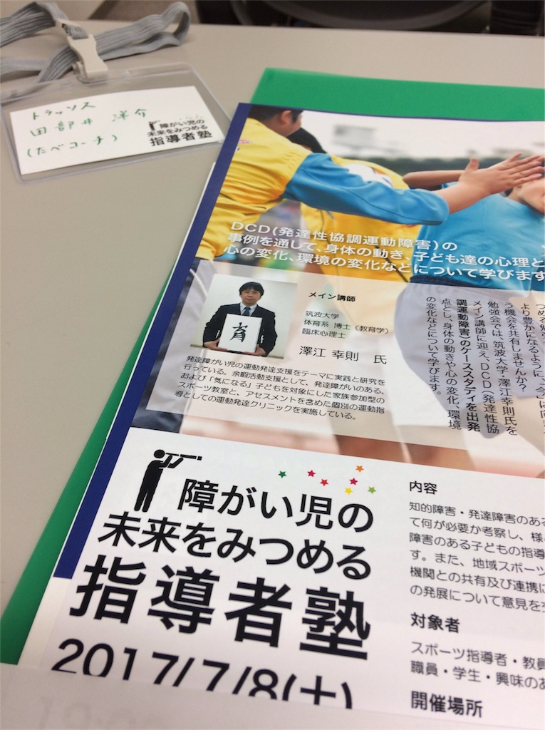 f:id:yosuke7778:20170513221623j:image