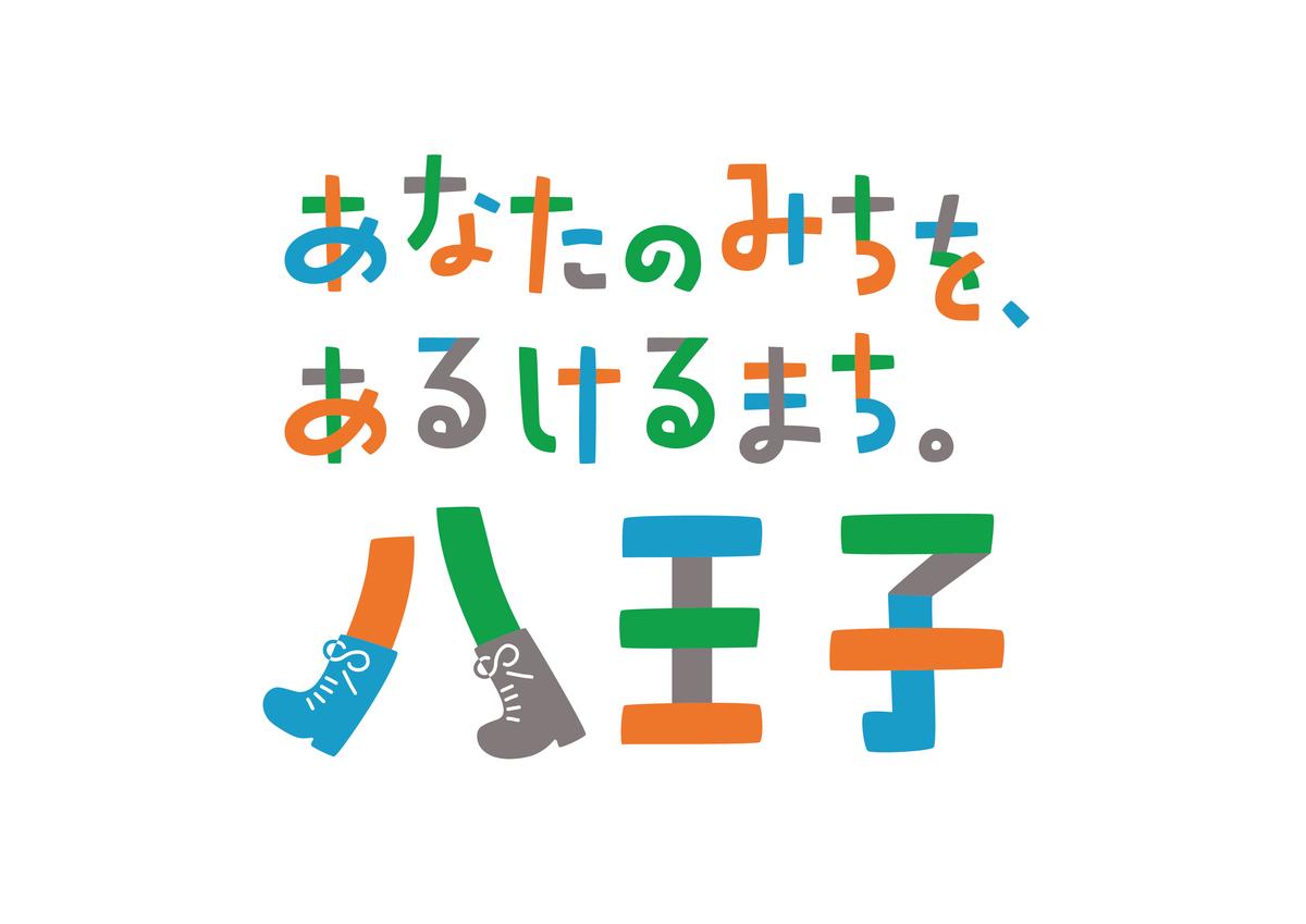 f:id:yosuke_tomita:20191024121455j:plain