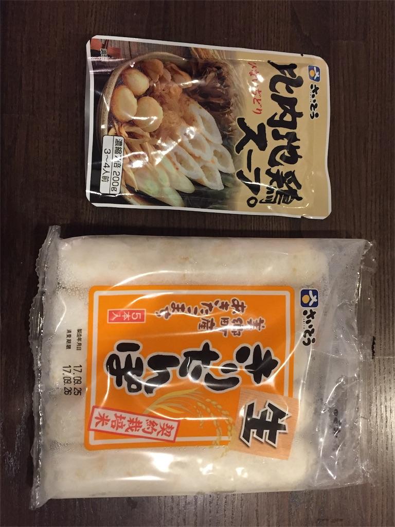 f:id:yosukezan1977:20170927071852j:image