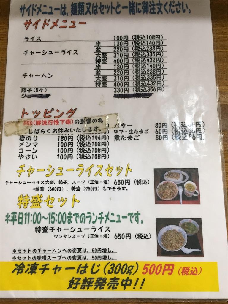 f:id:yosukezan1977:20171111114827j:image