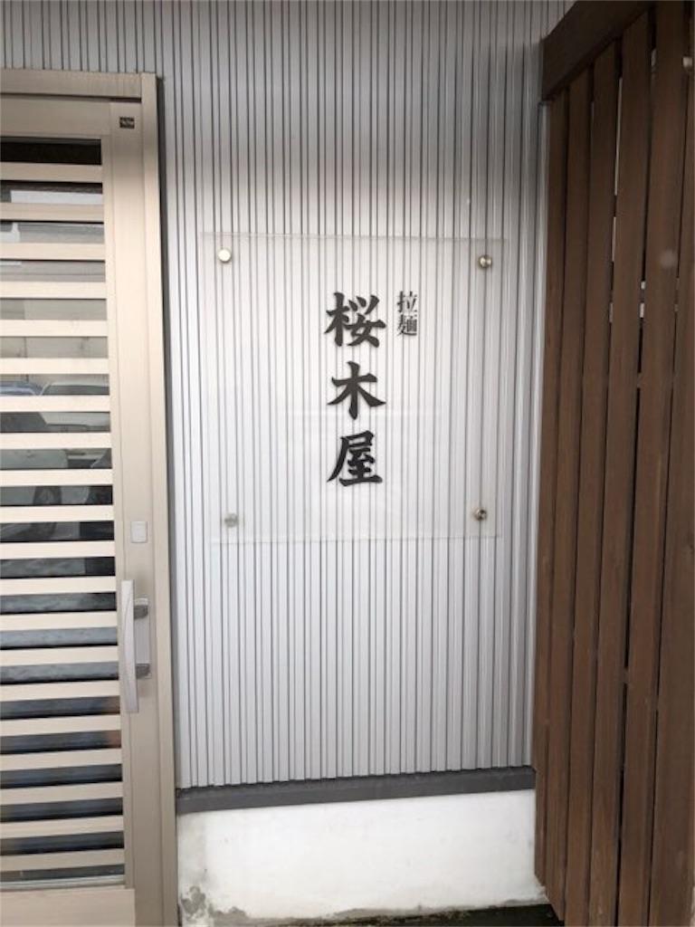 f:id:yosukezan1977:20171218202622j:image