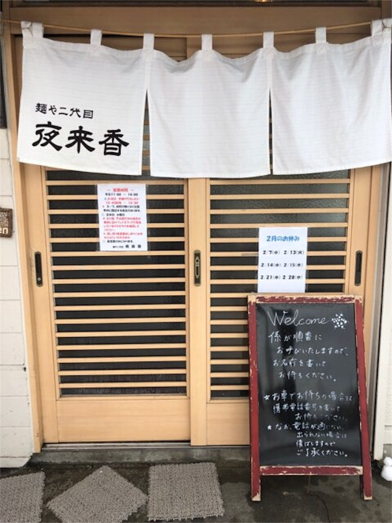 f:id:yosukezan1977:20180206221104j:image