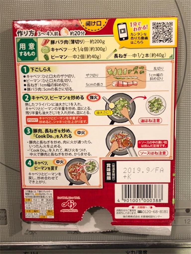 f:id:yosukezan1977:20180510222113j:image