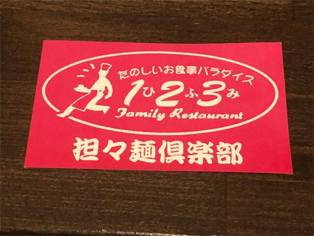 f:id:yosukezan1977:20180628203645j:image