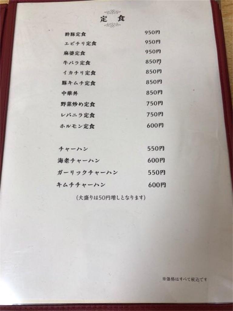f:id:yosukezan1977:20180708124052j:image