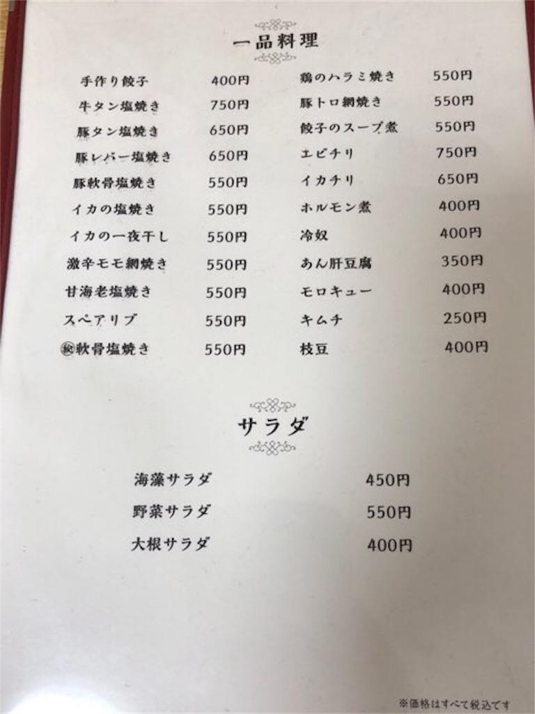 f:id:yosukezan1977:20180708124106j:image