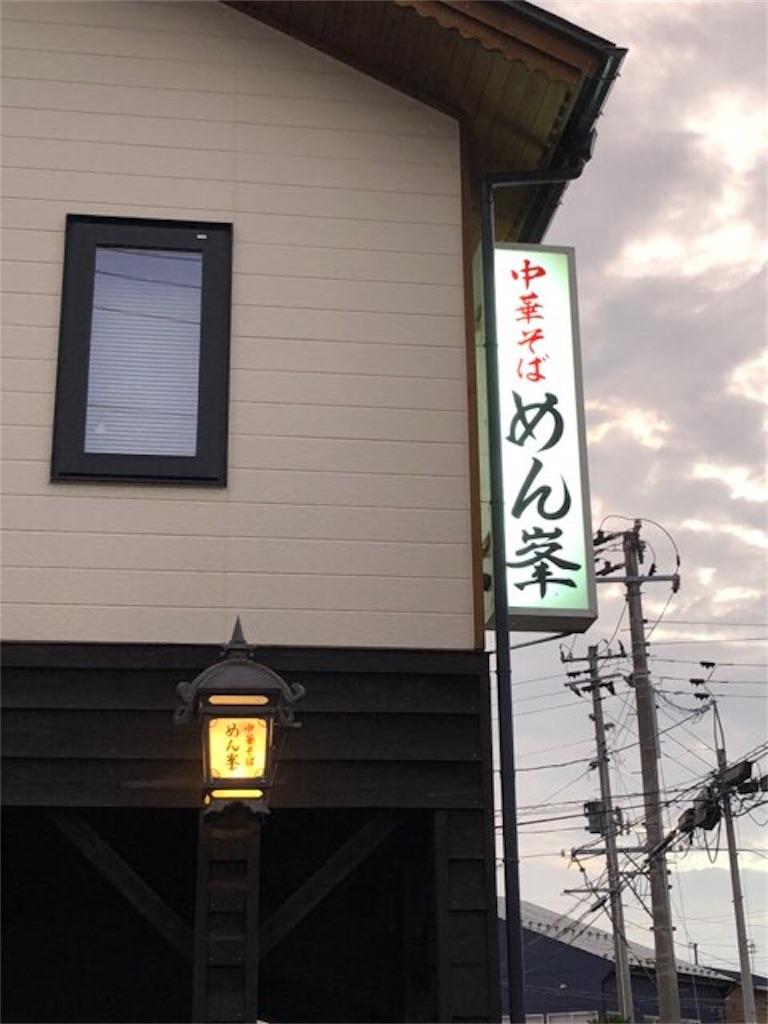 f:id:yosukezan1977:20180805225109j:image