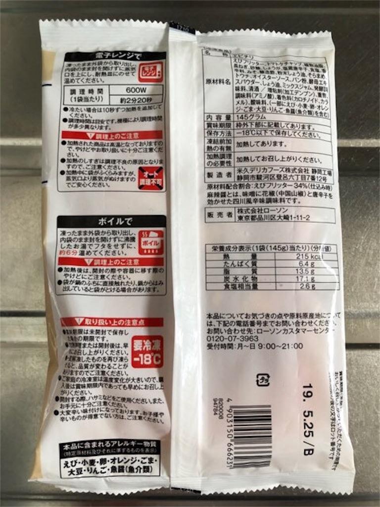 f:id:yosukezan1977:20180821123450j:image