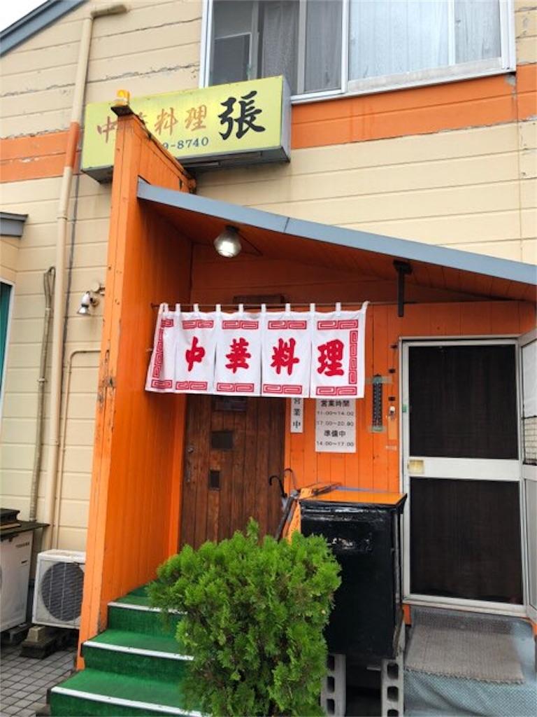 f:id:yosukezan1977:20180826143027j:image