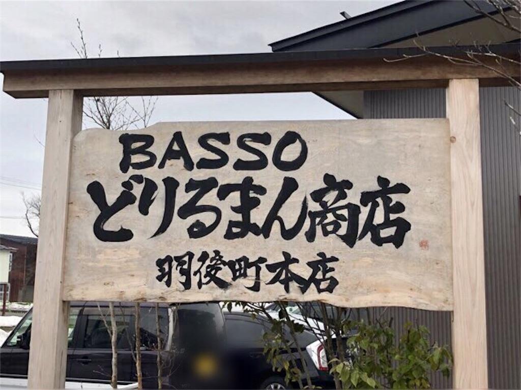 f:id:yosukezan1977:20190321152432j:image