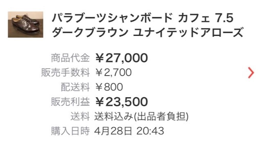 f:id:yosukezan1977:20190525100031j:image