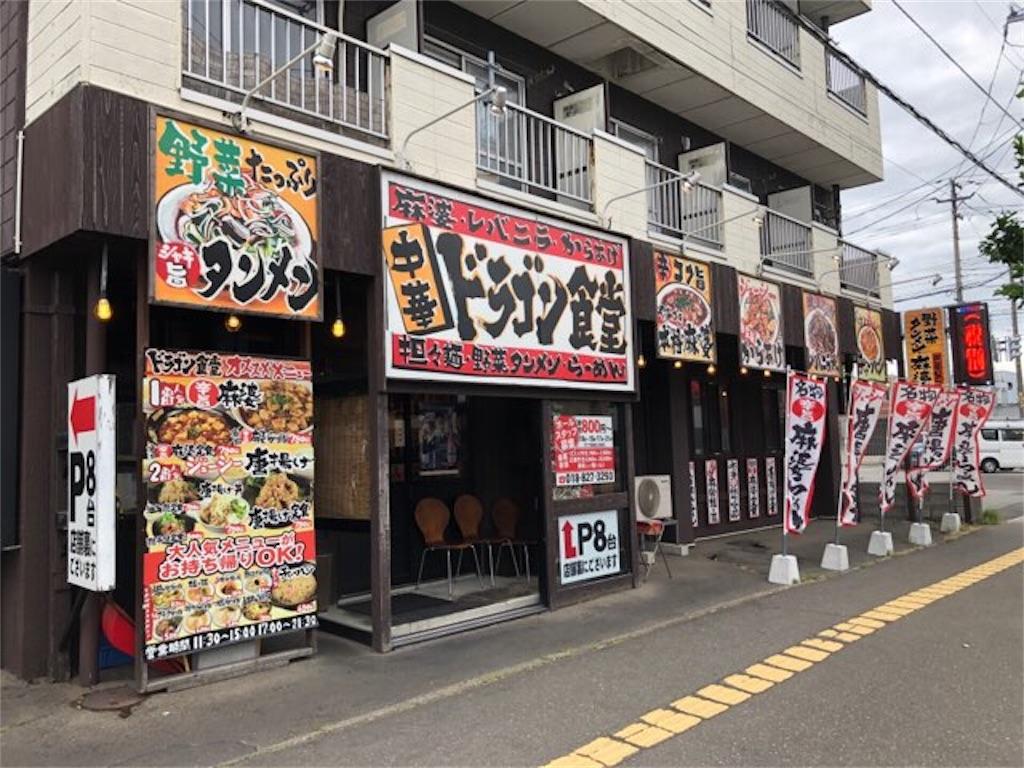 f:id:yosukezan1977:20190615134336j:image