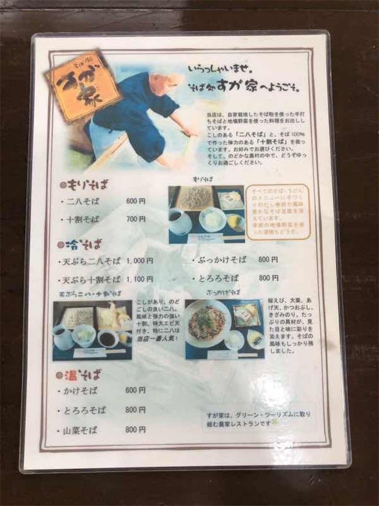 f:id:yosukezan1977:20190830125837j:image