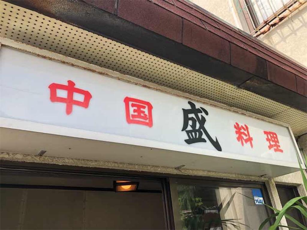 f:id:yosukezan1977:20190831212052j:image