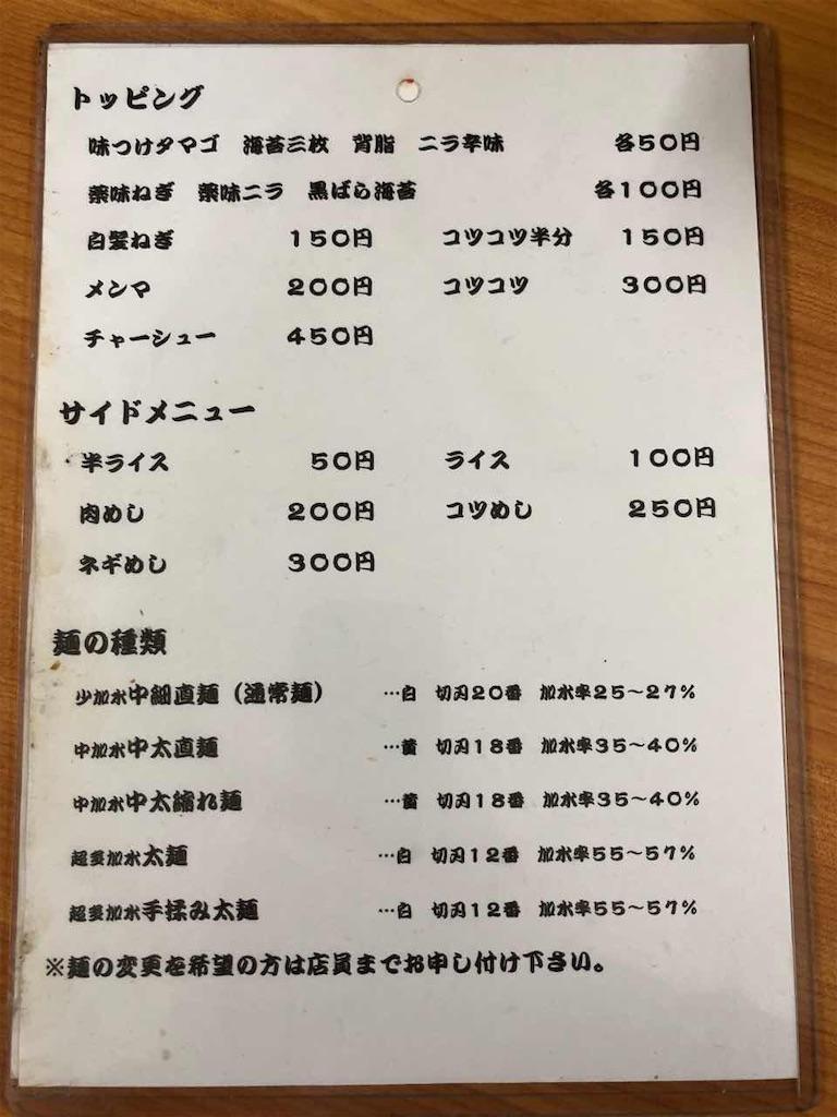 f:id:yosukezan1977:20190921204613j:image