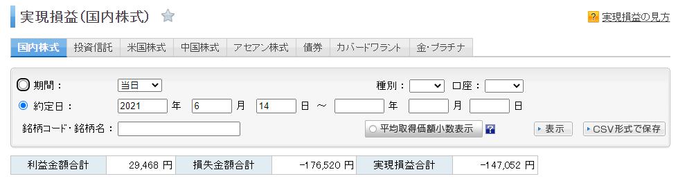 f:id:yosutexxx:20210618172801p:plain