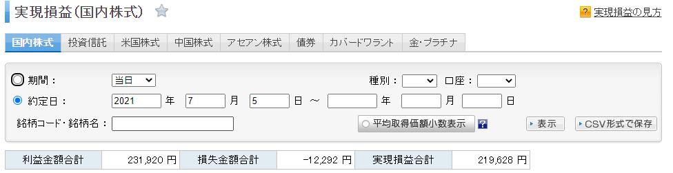 f:id:yosutexxx:20210709182701p:plain