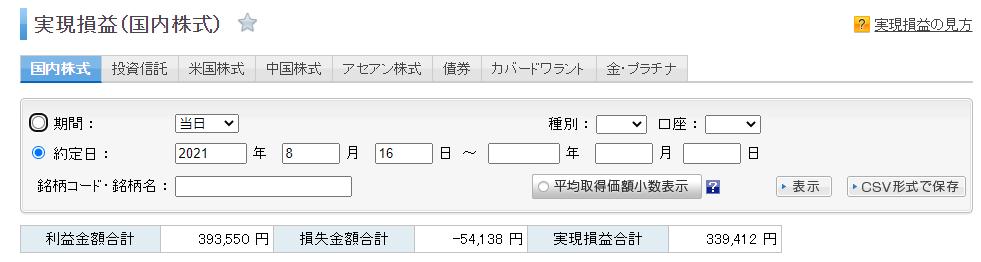 f:id:yosutexxx:20210827150402p:plain