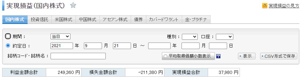 f:id:yosutexxx:20210924185100p:plain