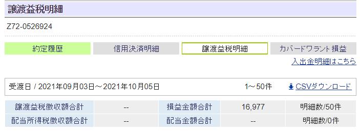 f:id:yosutexxx:20210930151521p:plain