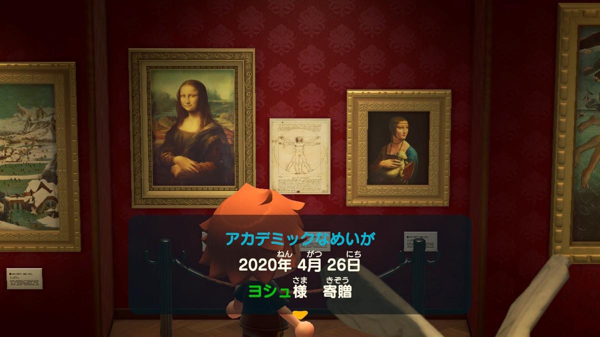 f:id:yosyu-0614:20201129135416j:plain