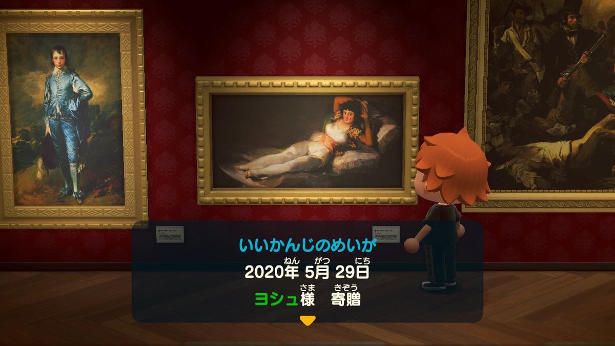 f:id:yosyu-0614:20201129140256j:plain