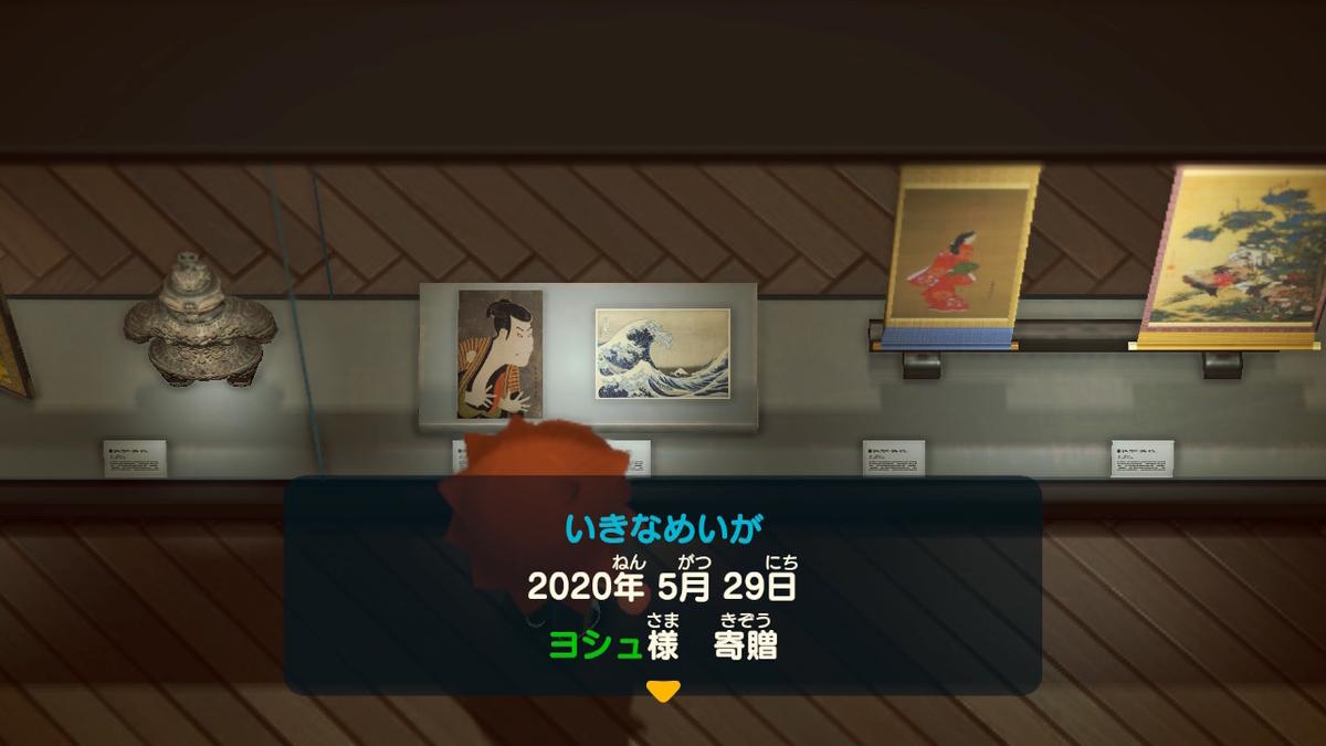 f:id:yosyu-0614:20201129140507j:plain