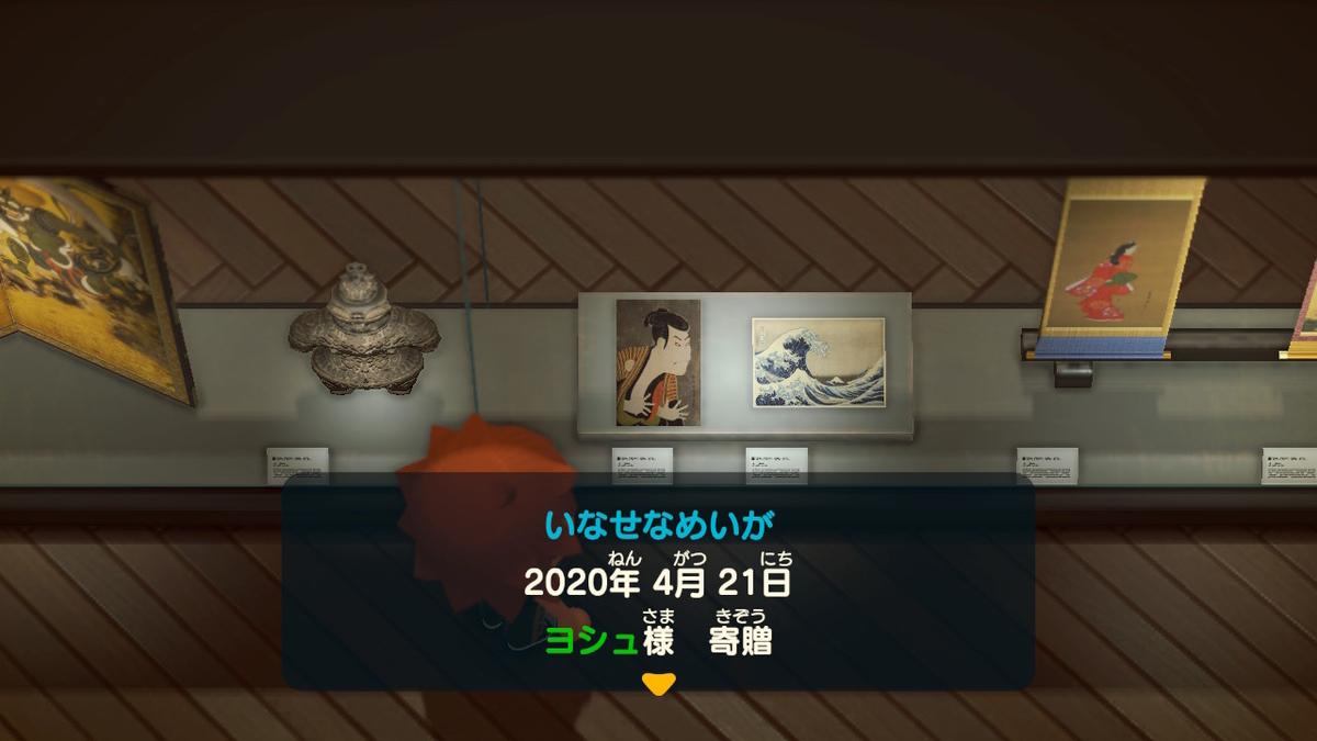 f:id:yosyu-0614:20201129140641j:plain