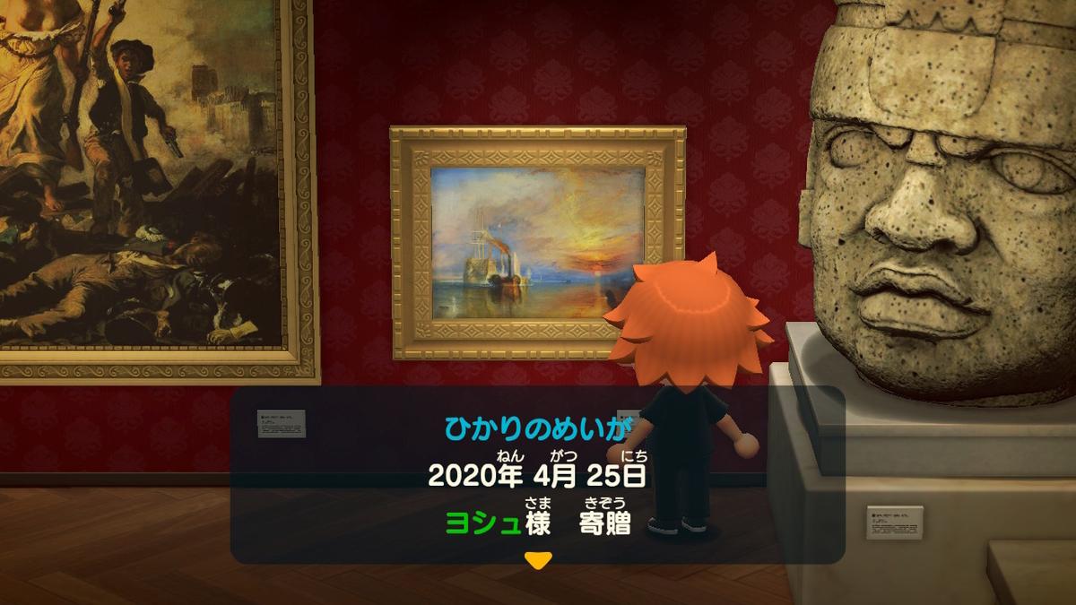 f:id:yosyu-0614:20201129142612j:plain