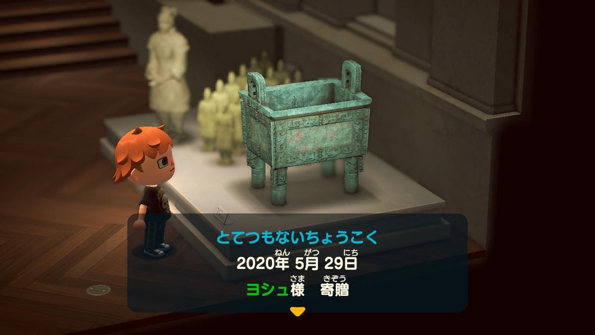 f:id:yosyu-0614:20201129144235j:plain