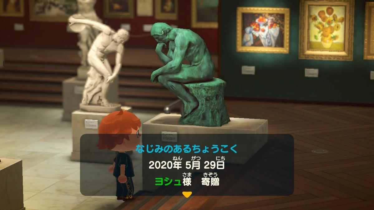 f:id:yosyu-0614:20201129144309j:plain