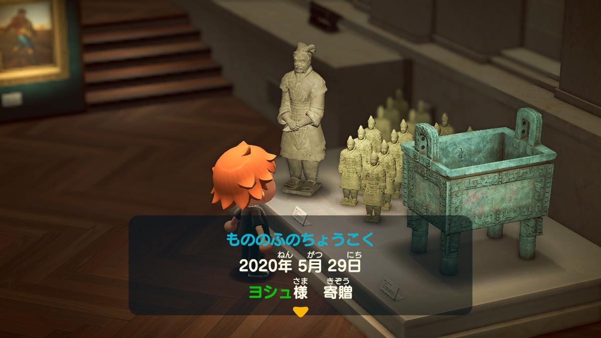 f:id:yosyu-0614:20201129144527j:plain