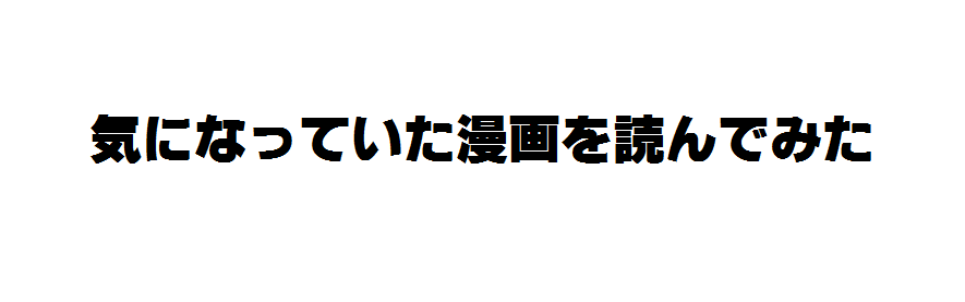 f:id:yota-sakana:20161016220922p:plain