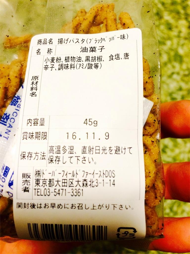 f:id:yota-sakana:20161115021346j:image