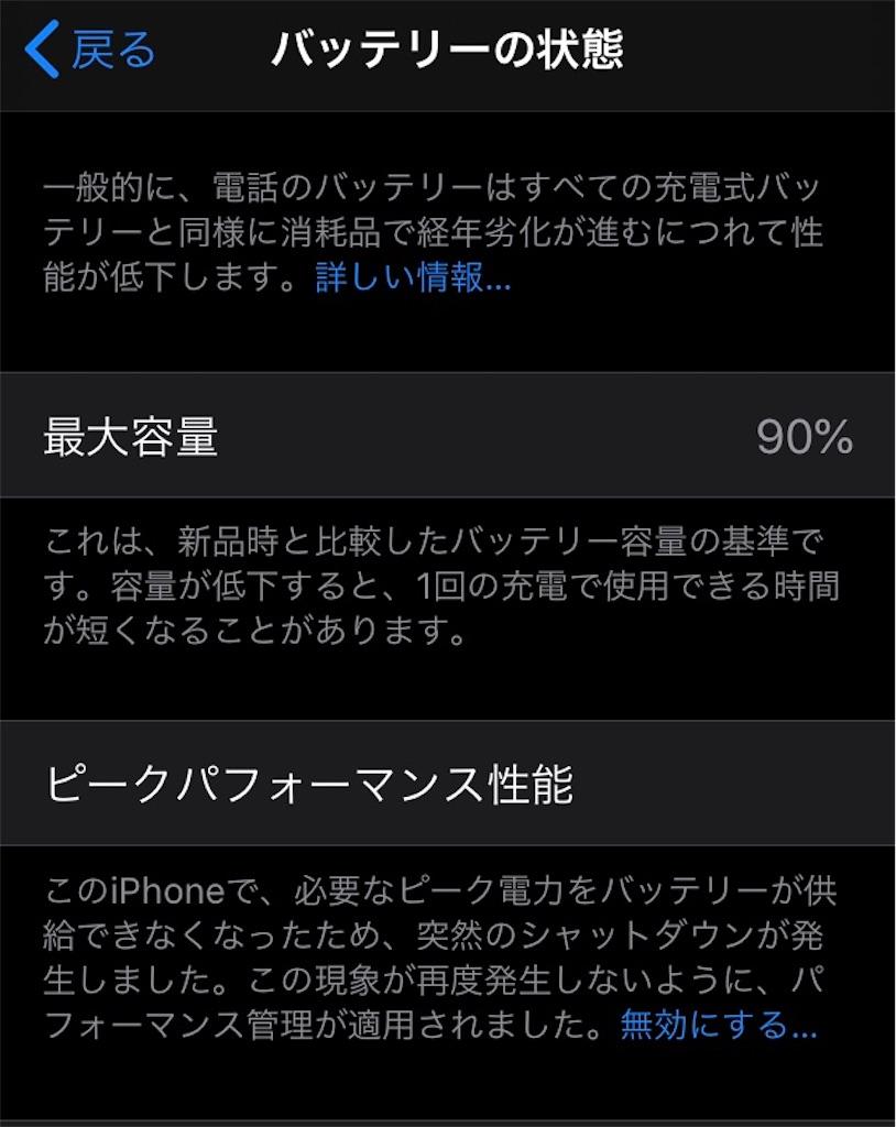 f:id:yota-sakana:20200628213316j:image