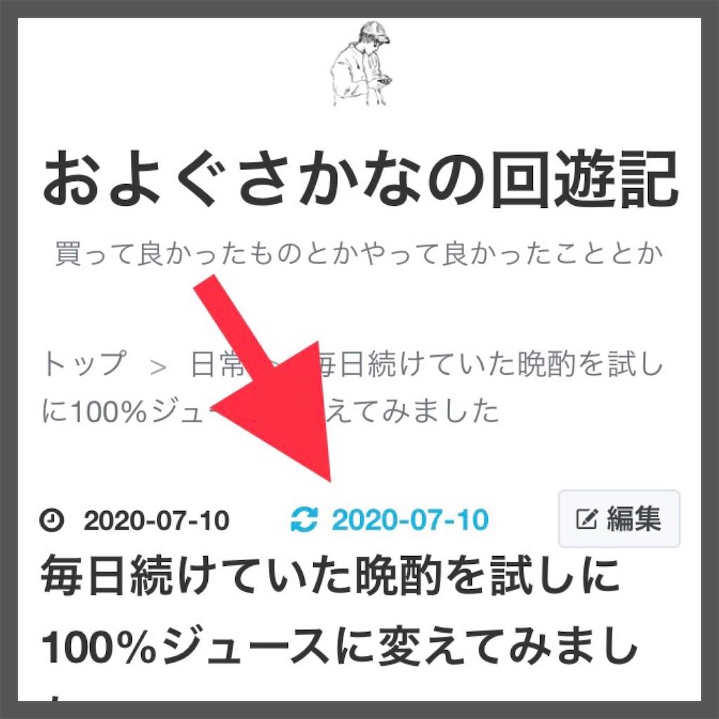 f:id:yota-sakana:20200730130735j:image
