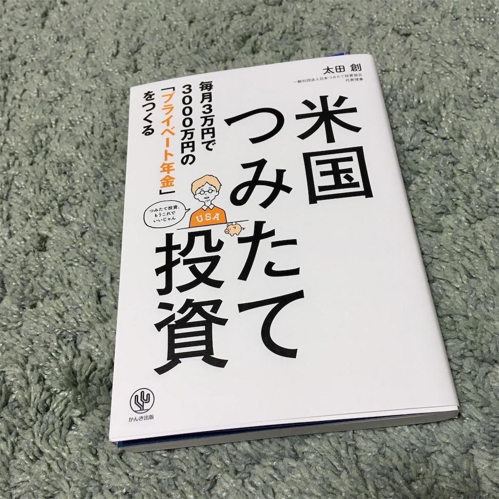 f:id:yota-sakana:20201018231934j:image