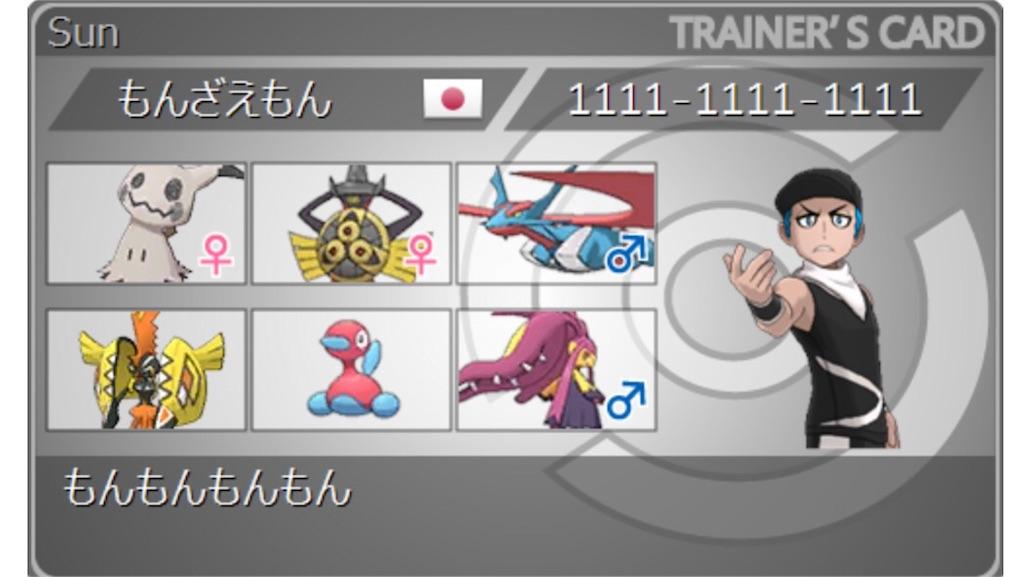 f:id:yota0624-jp:20170625181759j:image