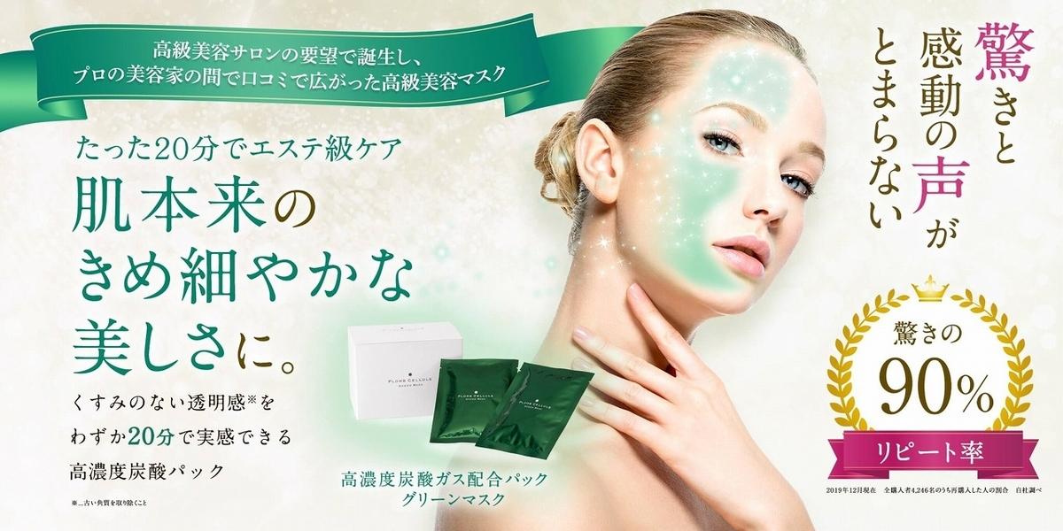高濃度炭酸パックグリーンマスク
