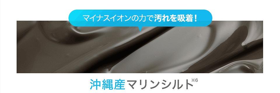 沖縄産マリンシルト