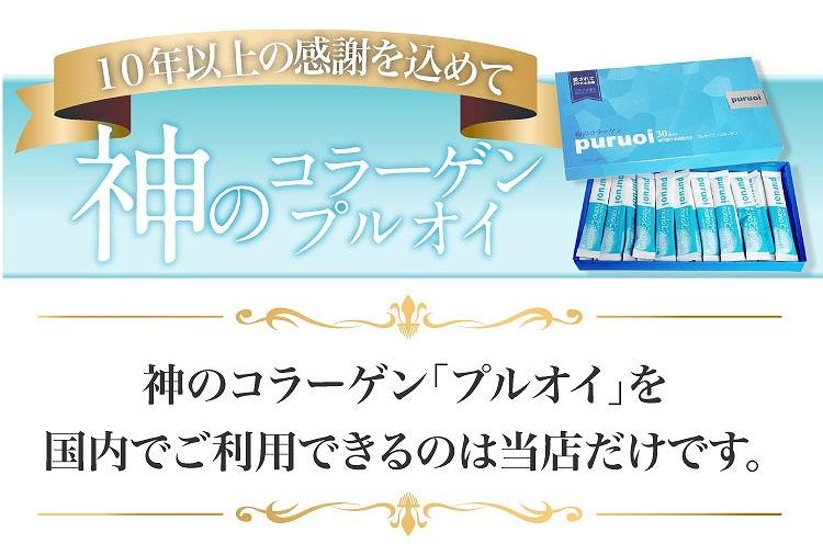 コラーゲン配合の美容サプリメント
