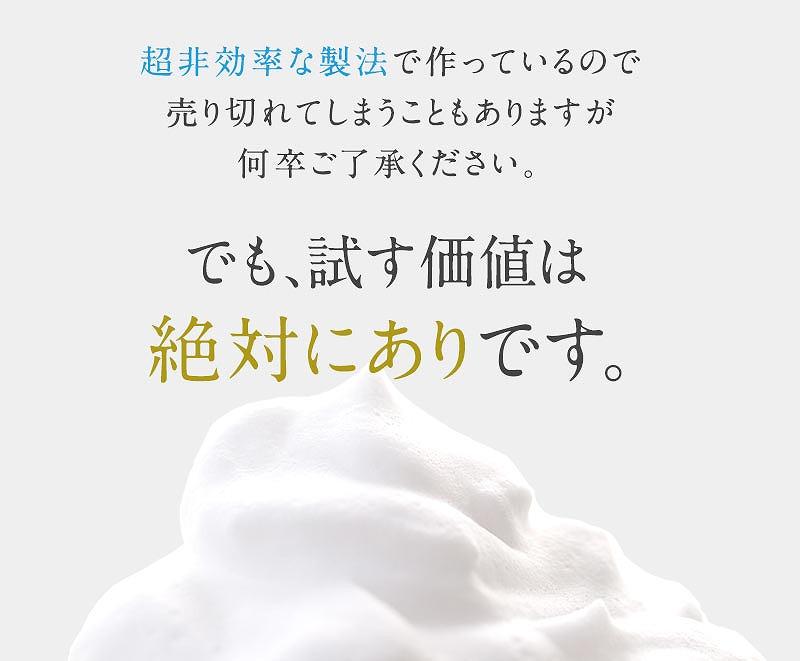 くすみ専用洗顔石けん