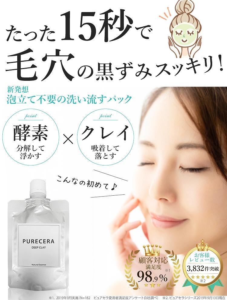 酵素×クレイの洗顔料