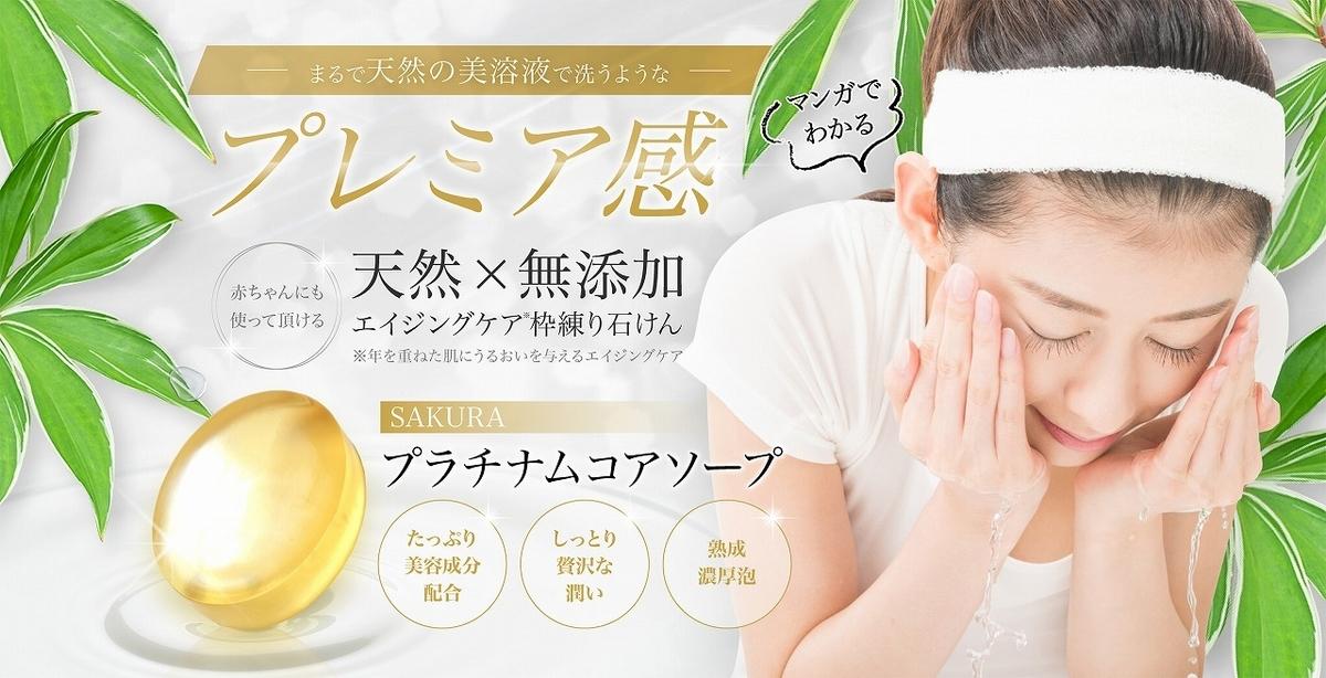 洗顔には美容石鹸