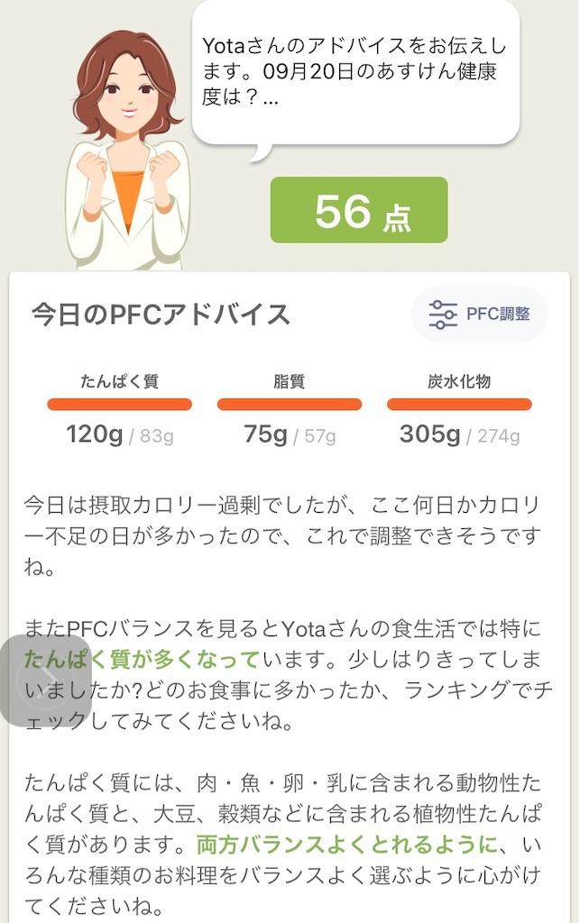 f:id:yotameshi:20210923202732j:plain