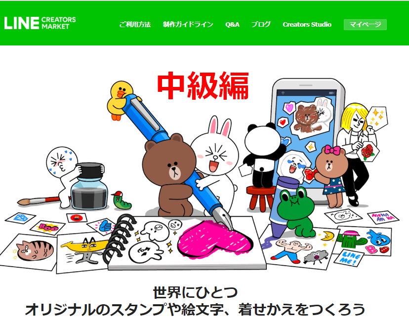 LINE Creaters market 画面