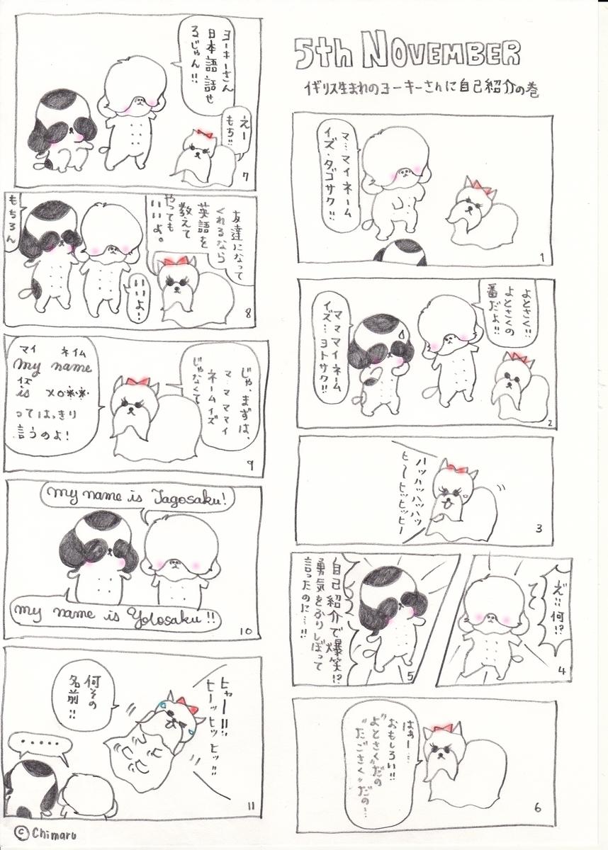 f:id:yoto-tago:20191105132209j:plain