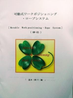 f:id:yotsuba-rope-system:20191015204436j:plain