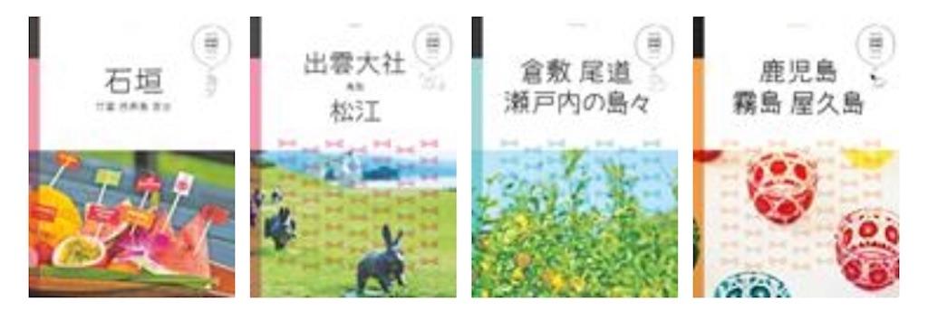 f:id:yotsuba0229:20190816100938j:plain