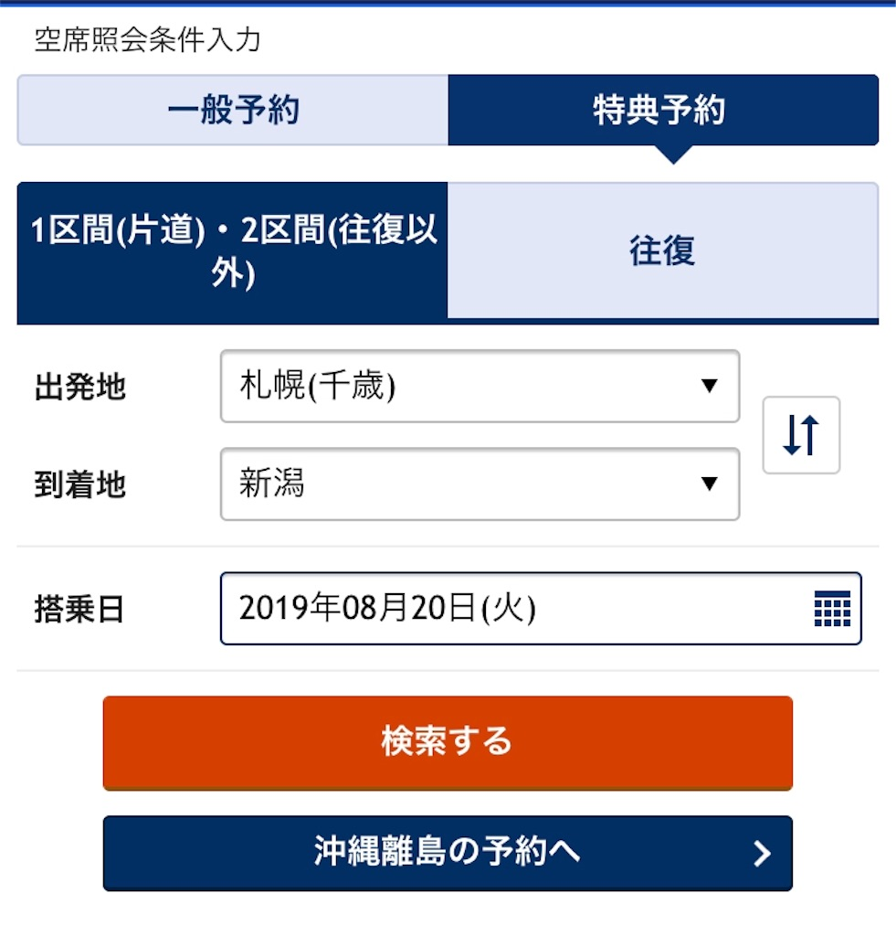f:id:yotsuba0229:20190818150457j:image